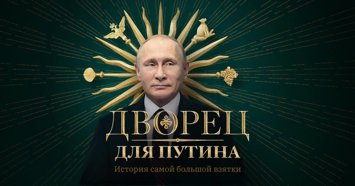 Мы побывали в гостях у Путина